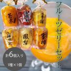【送料無料】フルーツゼリー ゼリー 全6種類