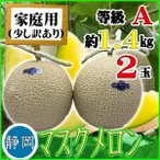 【訳あり】静岡県産A等級アローマメロン2玉入り 1玉約1.7kg【送料無料】