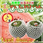 【送料無料】和歌山県産 ひとりじめ L 2玉 1玉約1.8kg以上 高糖度