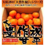 愛媛産訳あり甘平1.5kg×1箱 送料無料 買えば買うほどお得に 2箱で +1.5kg(4.5 kgセット) 3箱で +3kg(7.5kgセット)