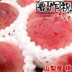 山梨産 完熟桃 約2kg(1.8〜2.2kg) 訳あり 送料無料 不揃い 不選別 もも ご自宅用に最適 ピーチ フルーツ 果物 くだもの 果実