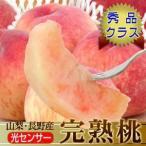光センサー選別★完熟桃【秀】約(1.7〜2キロ)大玉【送料無料】もも モモ ピーチ フルーツ 果物 くだもの 食品 おやつ 果実