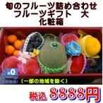 ショッピング詰め合わせ 旬のフルーツ詰め合わせ フルーツギフト 化粧箱 大 贈答用 クール便 フルーツ グルメ