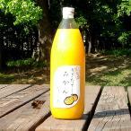 果汁100% ミカン みかん 1L×3本 送料無料 一部地域を除く  ギフト包装 のし対応可
