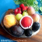 [ハートプチギフト] ちょっとしたギフトに色々味わえるフルーツギフト