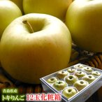 りんご リンゴ 林檎 トキ 糖度15度 ギフトに使える 青森県産[トキりんご12玉]10月初旬より出荷【全国送料無料】