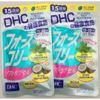 DHC フォースコリー ソフトカプセル15日分 (30粒)×2袋セット
