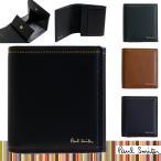 ポールスミス メンズ 財布 二つ折り ウォレット Paul Smith ブライトストライプステッチ 専用化粧箱付属