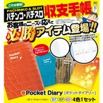 Pocket Diary(4冊セット)パチンコ&パチスロ収支手帳