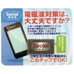 SocialB A E 電磁波被害防止チップ