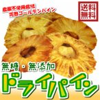 送料無料(ゴールデンパインのドライパイン 60gが3パック)無添加 砂糖不使用 ドライフルーツ フォンダンウォーター