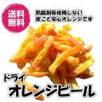 送料無料 (ドライオレンジピール 300g/100g×3パック)ドライフルーツ オレンジ