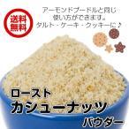 業務用 (カシューナッツ パウダー 1kg)ナッツ プードル 砂糖不使用 無添加