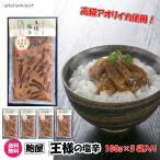 【横浜ポット】高級アオリイカを使用した 王様の塩辛100g×5パック 産直 鮑屋 送料無料 塩辛 珍味 つまみ 冷凍 ギフト お取り寄せ