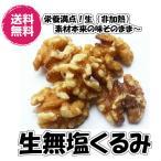 送料無料 ビッグサイズ カリフォルニア産 無塩・無添加 (生くるみ 業務用1kg)ナッツ クルミ