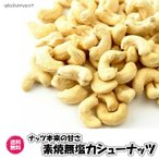 送料無料 無塩(素焼きカシューナッツ 1kg) ナッツ 木の実 ドライロースト