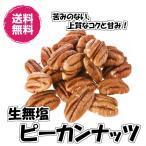 送料無料 無添加(無塩ピーカンナッツ 1kg)ナッツ 無添加 業務用