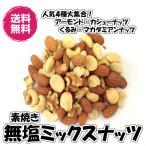 【送料無料】(無塩・無油ミックスナッツ 500gパック)アーモンド カシューナッツ クルミ