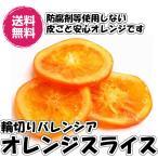 送料無料 輪切りバレンシア オレンジスライス( 輪切りオレンジスライス 100g × 3パック )みかん ドライフルーツ 輪切り トッピング 小分け チャック袋