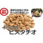 【送料無料】甘み濃厚(イランのピスタチオ 1kg)ナッツ 木の実 ドライロースト