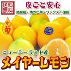 防ばい剤不使用(メイヤーレモン NZ産 3kg クール便)防腐剤・ワックス不使用 ニュージーランド産  青果 送料無料