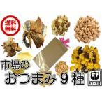 送料無料  横浜ポット人気のこだわり(おつまみ詰合せ 9種のギフト)詰め合わせセット