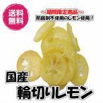 送料無料(国産輪切りレモン 80g×2パック)ドライフルーツ ビタミン