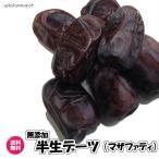 無添加デーツ マザファティ種 種あり イラン産 600g/200が3P入(マザファティ200g×3P)砂糖不使用 無添加 ドライフルーツ 天日干し  送料無料