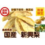 送料無料 無添加(国産新興梨 30g×2パック)ドライフルーツ 砂糖不使用