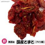 (国産とまと(紅小町) 20g×2パック)ドライフルーツ 無添加 砂糖不使用 送料無料