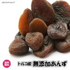 送料無料 無添加 無漂白ドライあんず 100g×3パック ドライフルーツ 砂糖不使用(黒あんず×3) フォンダンウォーター