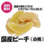 送料無料(国産ピーチ 500gパック)無着色 ドライフルーツ 白桃 ビタミン ドライピーチ 桃