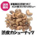 送料無料(渋皮付きカシューナッツ 1kgパック)