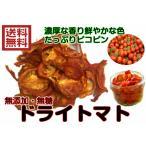 送料無料(無添加トマトスライス 30g×2パック)ドライフルーツ 砂糖不使用 フォンダンウォーター