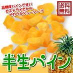 送料無料(半生パイン 100g×3パック)ドライフルーツ パイナップル