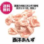 送料無料(西洋あんず 1kg)ドライフルーツ アプリコット