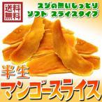 送料無料 完熟半生ドライ(マンゴースライス 70g×3パック)ドライフルーツ
