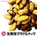 送料無料 無添加(ブラジルナッツ 1kg)無塩 無添加 ブラジル産