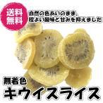 (ドライキウイスライス 1kg)ドライフルーツ ビタミンC 無着色 ドライキウイ 業務用 全国送料無料