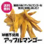 送料無料(無糖アップルマンゴー 140g/70g×2パック)砂糖不使用 ドライフルーツ マンゴー