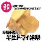 送料無料(無糖 半生ドライ洋梨 200g/100g×2パック)ドライフルーツ ドライペアー 無着色 砂糖不使用