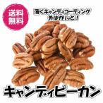 送料無料 (キャンディピーカン 1kgパック )ピーカンナッツ ペカンナッツ