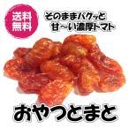 ショッピングトマト 送料無料 スイーツ(おやつとまと 100g×3パック)ドライフルーツ トマト