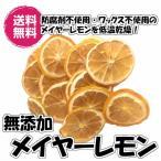 無添加メイヤーレモンスライス 300g 輪切り ドライフルーツ 砂糖不使用 送料無料 (メイヤー300g FSY)フォンダンウォーター 無添加 レモン 300g NZ産