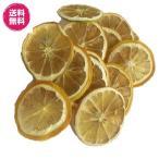 送料無料 無添加 レモンスライス 60g/30g×2パック ドライフルーツ 砂糖不使用 ドライレモン(FSYレモンスライス 30g×2) フォンダンウォーター