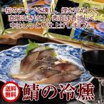 送料無料 青森(八戸産 さばの冷燻 90g×3)冷凍 燻製 鯖