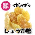生姜糖 300g/100gパックが3袋入り ドライフルーツ 送料無料(しょうが糖100g×3P) 生姜 しょうが チャック袋 半生タイプ ショウガ おやつ 冬 ドライ野菜