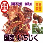 送料無料 無添加(国産いちじく 300g/30g×10パック)ドライフルーツ 砂糖不使用 フォンダンウォーター