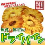 送料無料(ゴールデンパインのドライパイン 400g×2パック)無添加 砂糖不使用 ドライフルーツ  フォンダンウォーター