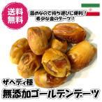 ショッピング日本初 送料無料 イラン産 無添加(ゴールデンデーツ 1kg)ドライフルーツ ナツメヤシ 砂糖不使用